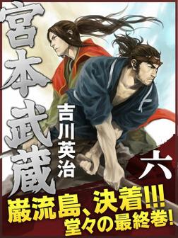 宮本武蔵 六巻-電子書籍