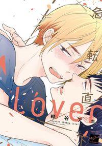 急転直下lover 【電子限定特典付き】
