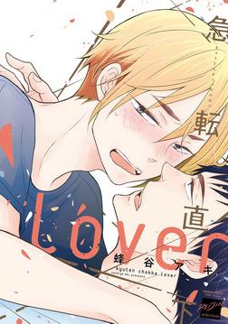 急転直下lover 【電子限定特典付き】-電子書籍