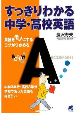 すっきりわかる中学・高校英語-電子書籍