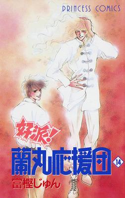 好派!蘭丸応援団 14-電子書籍