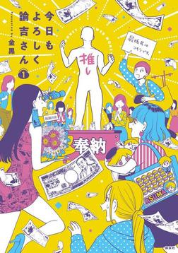 今日もよろしく諭吉さん(1)-電子書籍