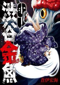 渋谷金魚 9巻