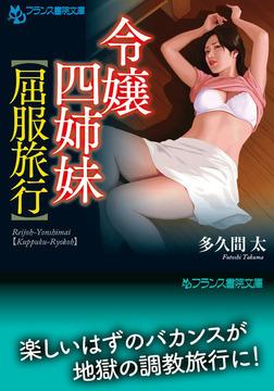 令嬢四姉妹【屈服旅行】-電子書籍