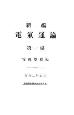 新編 電氣通論(第一編)-電子書籍