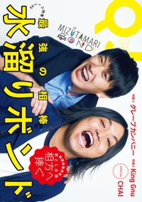 Quick Japan(クイック・ジャパン)Vol.142  2019年2月発売号 [雑誌]