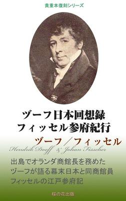 ヅーフ日本回想録 フィッセル参府紀行-電子書籍