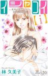 Love Silky イシャコイ【i】 -医者の恋わずらい in/bound- story20