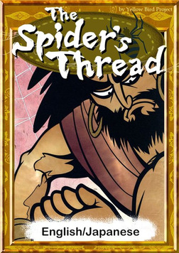 The Spider's Thread 【English/Japanese versions】-電子書籍