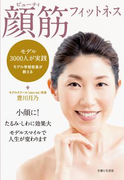 ビューティ顔筋フィットネス-電子書籍
