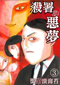 殺署の悪夢03-電子書籍