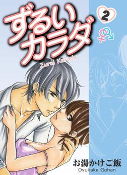 ずるいカラダ 第2巻-電子書籍