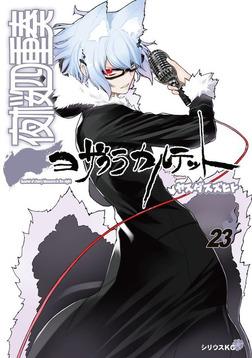 夜桜四重奏~ヨザクラカルテット~(23)-電子書籍