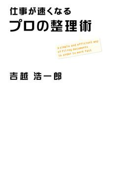 仕事が速くなるプロの整理術-電子書籍