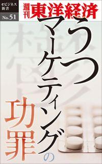 うつマーケティングの功罪―週刊東洋経済eビジネス新書No.51
