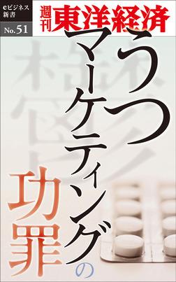 うつマーケティングの功罪―週刊東洋経済eビジネス新書No.51-電子書籍