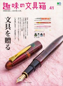 趣味の文具箱 Vol.41-電子書籍