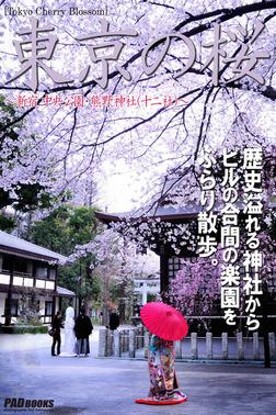 Tokyo Cherry Blossom 東京の桜 ~新宿 中央公園・熊野神社(十二社)~-電子書籍
