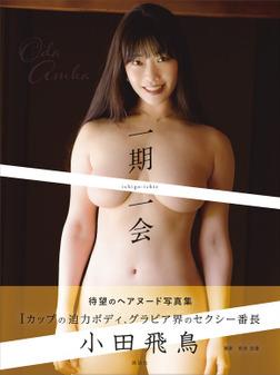 【電子版だけの特典カットつき!】小田飛鳥写真集『一期一会』-電子書籍
