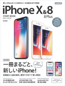iPhone X & 8/8 Plus スタートブック-電子書籍