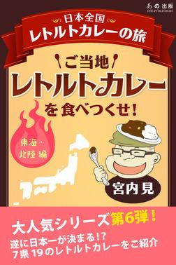 ご当地レトルトカレーを食べつくせ!東海・北陸編-電子書籍