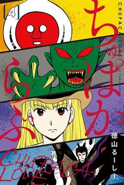 ちゅぱからぶ (4)-電子書籍