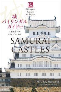 城バイリンガルガイド 改訂版~Samurai Castles Second Edition~