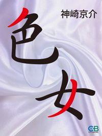 色女(シティブックス)