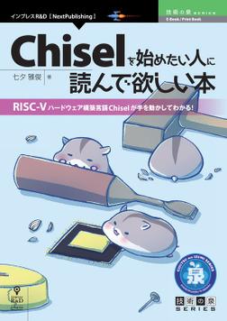 Chiselを始めたい人に読んで欲しい本-電子書籍