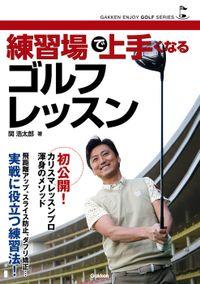 エンジョイゴルフシリーズ