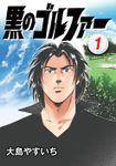 黒のゴルファー(1)