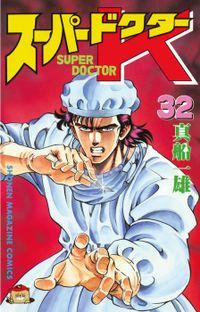 スーパードクターK(32)