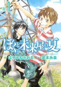 ぼくと未来屋の夏(1)