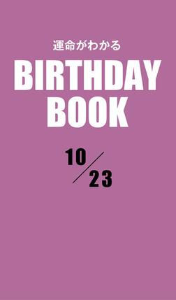 運命がわかるBIRTHDAY BOOK  10月23日-電子書籍