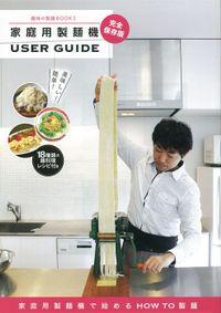 家庭用製麺機 USER GUIDE
