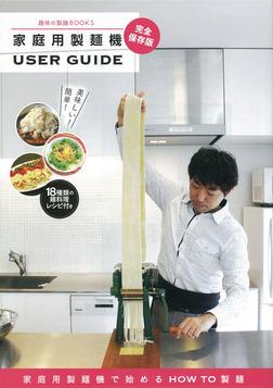 家庭用製麺機 USER GUIDE-電子書籍