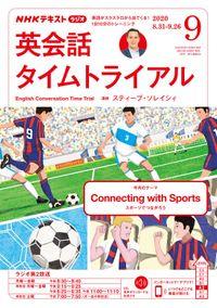 NHKラジオ 英会話タイムトライアル 2020年9月号