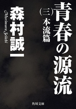 青春の源流 (三) 本流篇-電子書籍