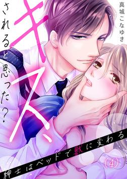 【恋愛ショコラ】キス、されると思った?~紳士はベッドで獣に変わる(4)-電子書籍