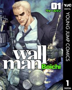 Wallman―ウォールマン― 1-電子書籍