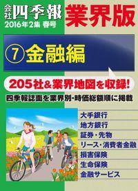 会社四季報 業界版【7】金融編 (16年春号)