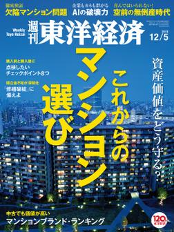 週刊東洋経済 2015年12月5日号-電子書籍