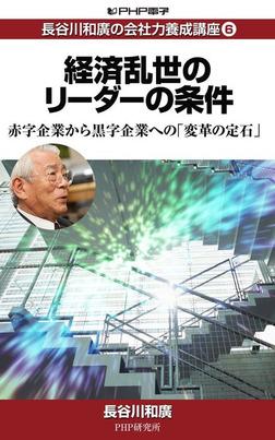 長谷川和廣の会社力養成講座6 経済乱世のリーダーの条件-電子書籍