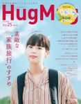 HugMug(ハグマグ)Vol.25