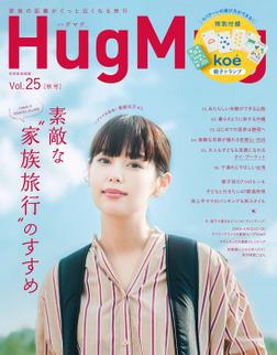 HugMug(ハグマグ)Vol.25-電子書籍