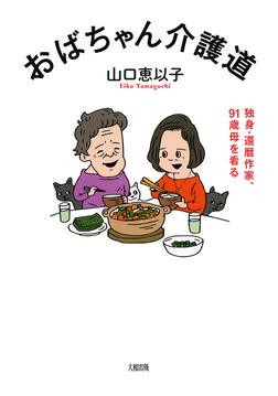 おばちゃん介護道(大和出版) 独身・還暦作家、91歳母を看る-電子書籍