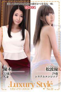 Luxury Style No.11 優木 松波優