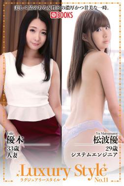 Luxury Style No.11 優木 松波優-電子書籍