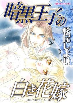 暗黒王子の白き花嫁-電子書籍