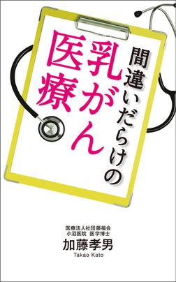 間違いだらけの乳がん医療-電子書籍